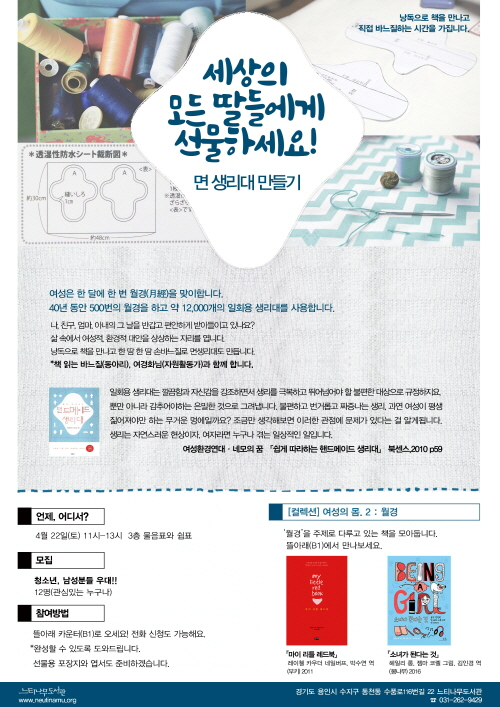 크기변환_면생리대만들기 홍보포스터_170410.jpg
