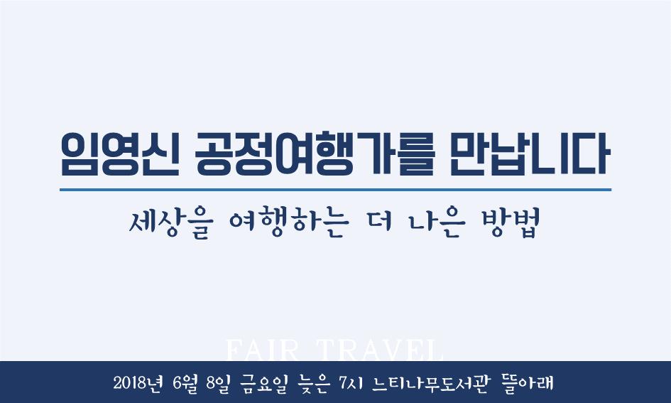공정여행배너_2.png